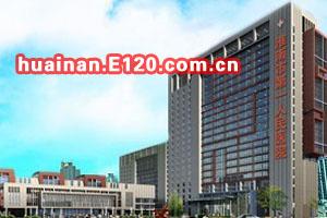 淮南市淮化医院_淮南市第一人民医院 - Powered by E120